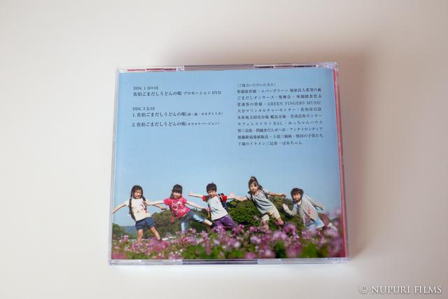ごまだしうどんの唄DVD
