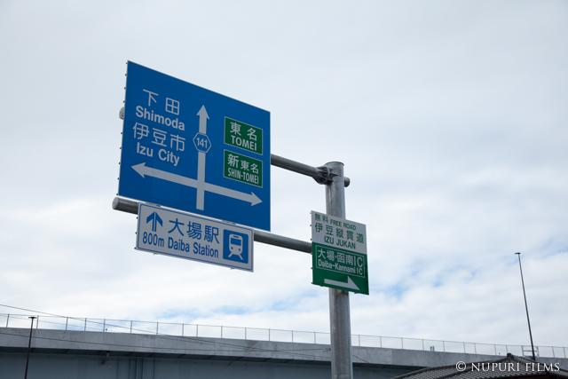 東駿河湾環状線(伊豆縦貫道)三島塚原IC〜函南塚本IC