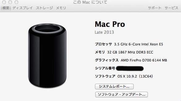 Mac Pro来ました