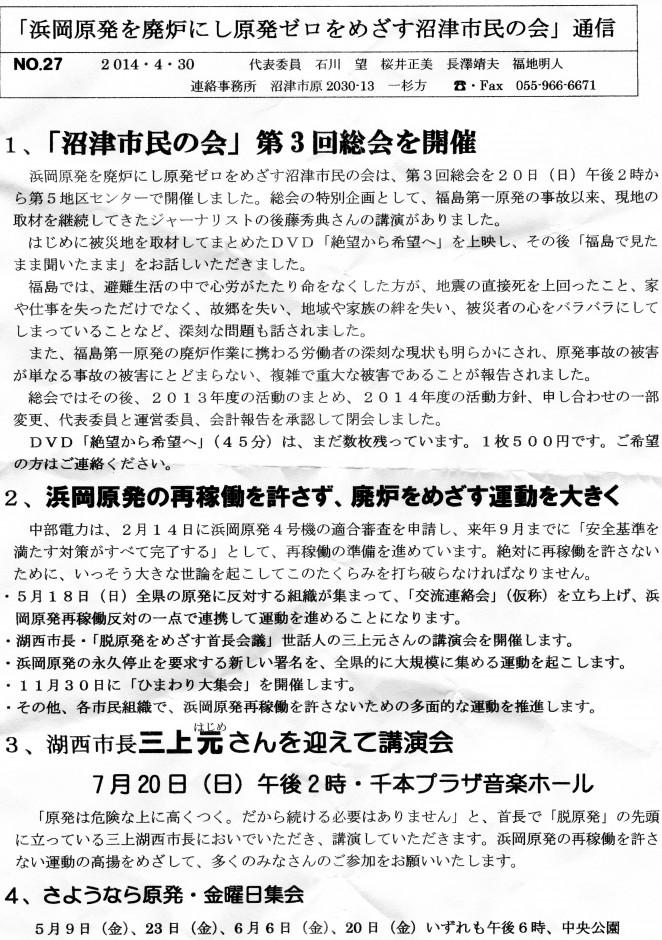 脱原発沼津金曜日集会日程