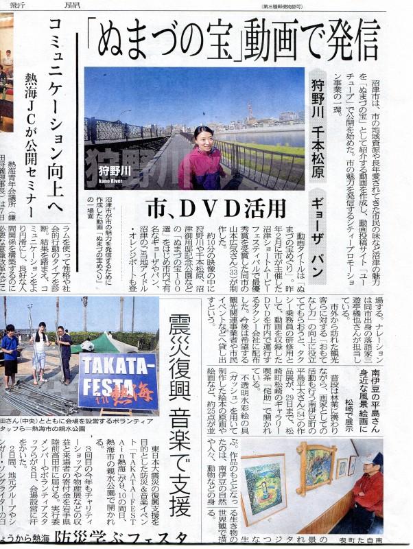 ぬまづの宝めぐり静岡新聞