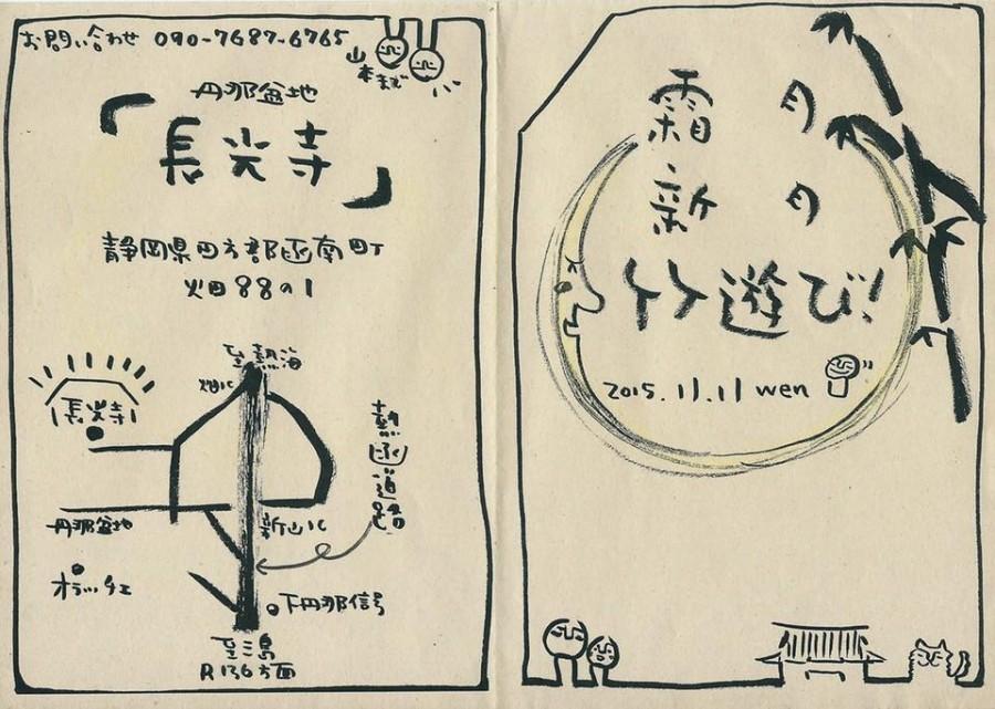 竹遊び丹那盆地長光寺